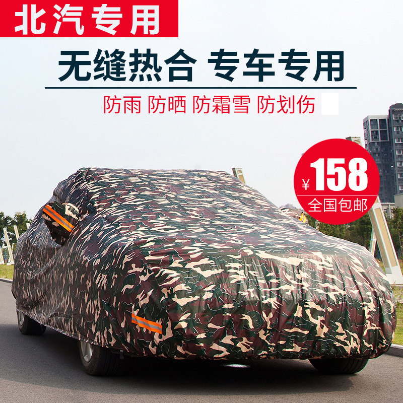 Car sewing dedicated baic e series magic speed s2/s3/saab d50 h2 camouflage sewing frost snow gear Car hood