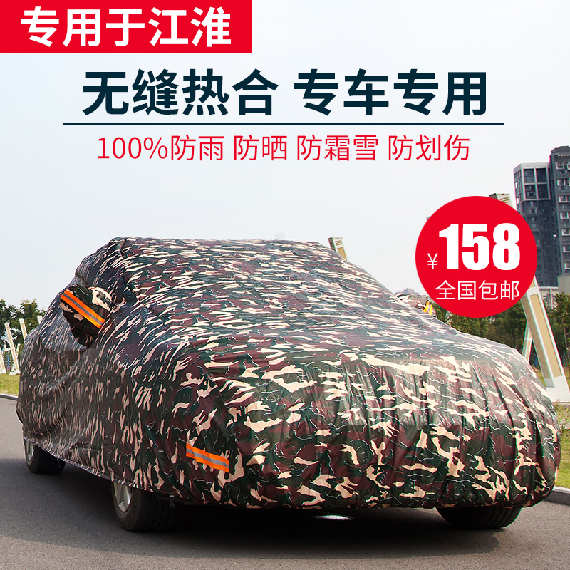 Car sewing dedicated jac with wyatt and wyatt rs refine s3 s5 and wyatt pinnacle IEV4 waterproof camouflage car hood