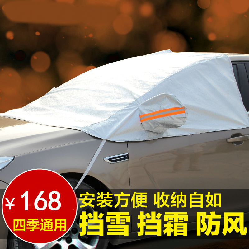 Car snow cover snow block block block sun insulation sun block before the file block thick frost snow gear dual summer and winter