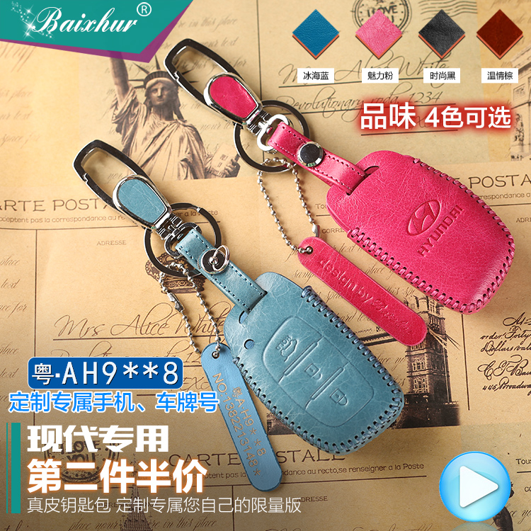 Car special leather key fob modern new shengda tucson ix45 ix25 lang move ix3 sonata name figure 5