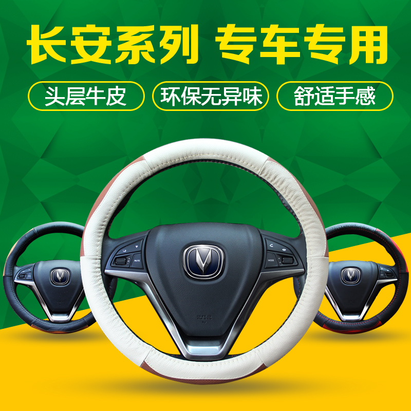 Car steering wheel cover special chang'an cs75 xt still cause long comfortable moving yue xiang cheng rui v357 cs3515 leather grips