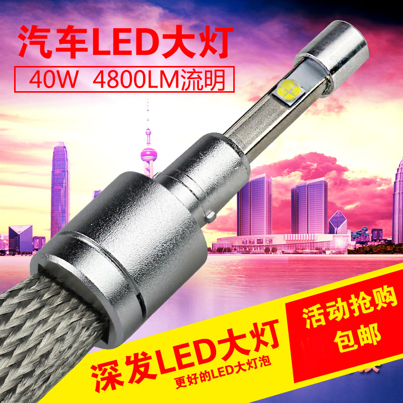 Car super bright led headlight distance light lamp H7H1H4H11H9 9005 9006 modified special light bulbs