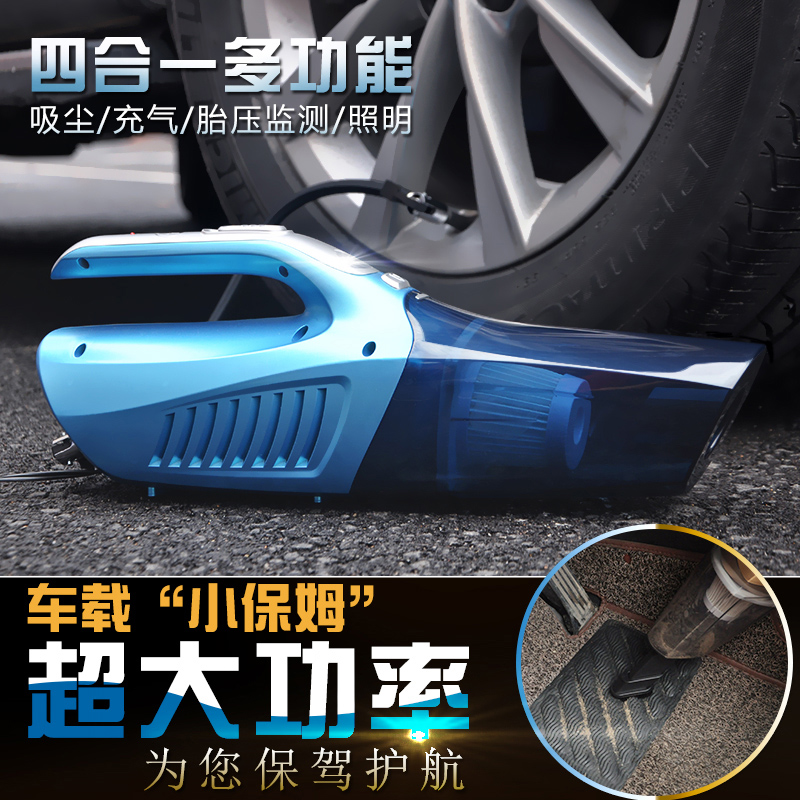 Car vacuum cleaner car air pump v car home wet and dry four multifunction power within