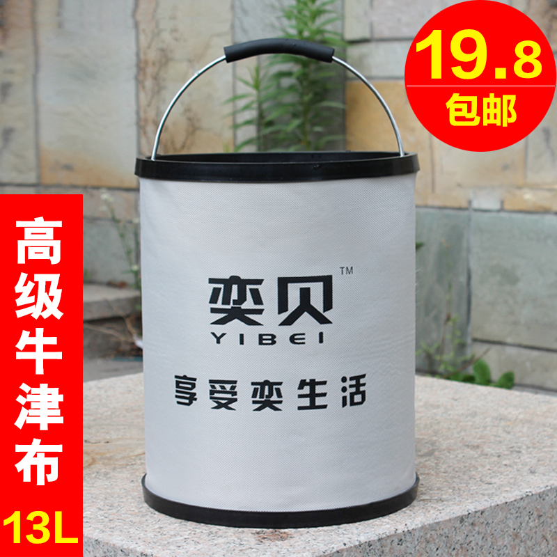 Car wash bucket folding bucket car wash bucket 13l car multifunction portable outdoor fishing bucket