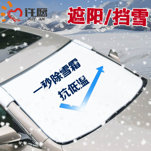 Car winter frost snow cover snow block block block front windshield cover snow gear car windshield sun shade sun block sun