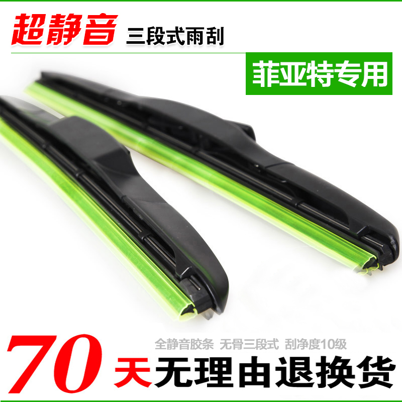 Car wiper blade wiper fiat palio yue fei fei xiang hiroetsu special three sections boneless wipers