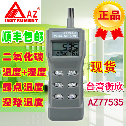 Carbon dioxide co2 concentration detection instrumentation monitor indoor temperature and humidity meter tester heng xin az77535