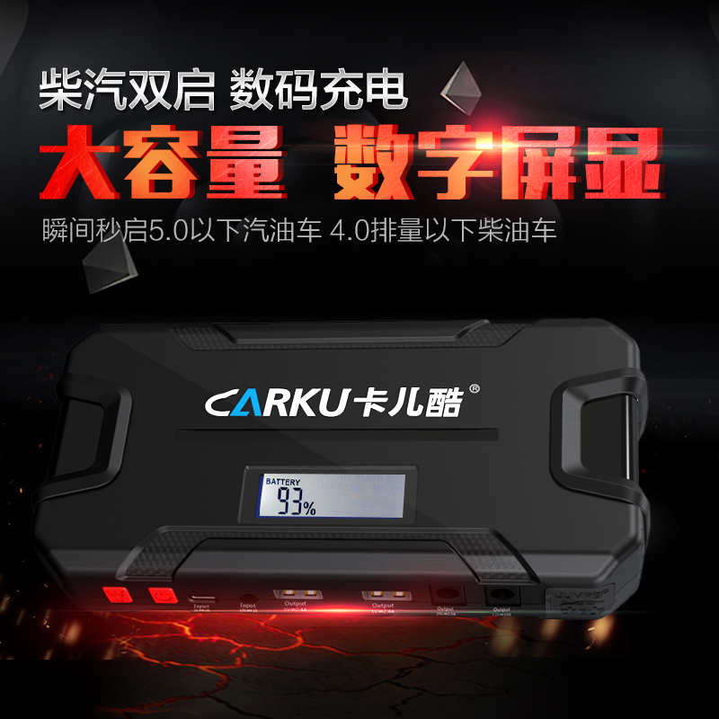 Card child cool car emergency start power v battery charger car multifunctional mobile power charging treasure