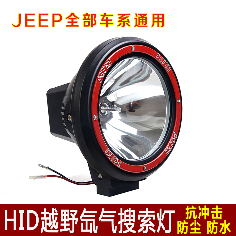Card patrol car spotlights super bright spotlights suv car modified light assist lamp hid xenon lamp car roof spotlights