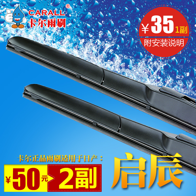Carl suitable for matinal t70 r30 r50 r50x kai chen kai chen d50 wipers front and rear wiper blade wiper