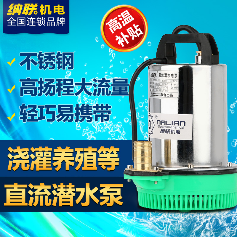 Carolina alliance small pump 12v24v48v dc submersible pumps for household water pump electric car battery agricultural machines