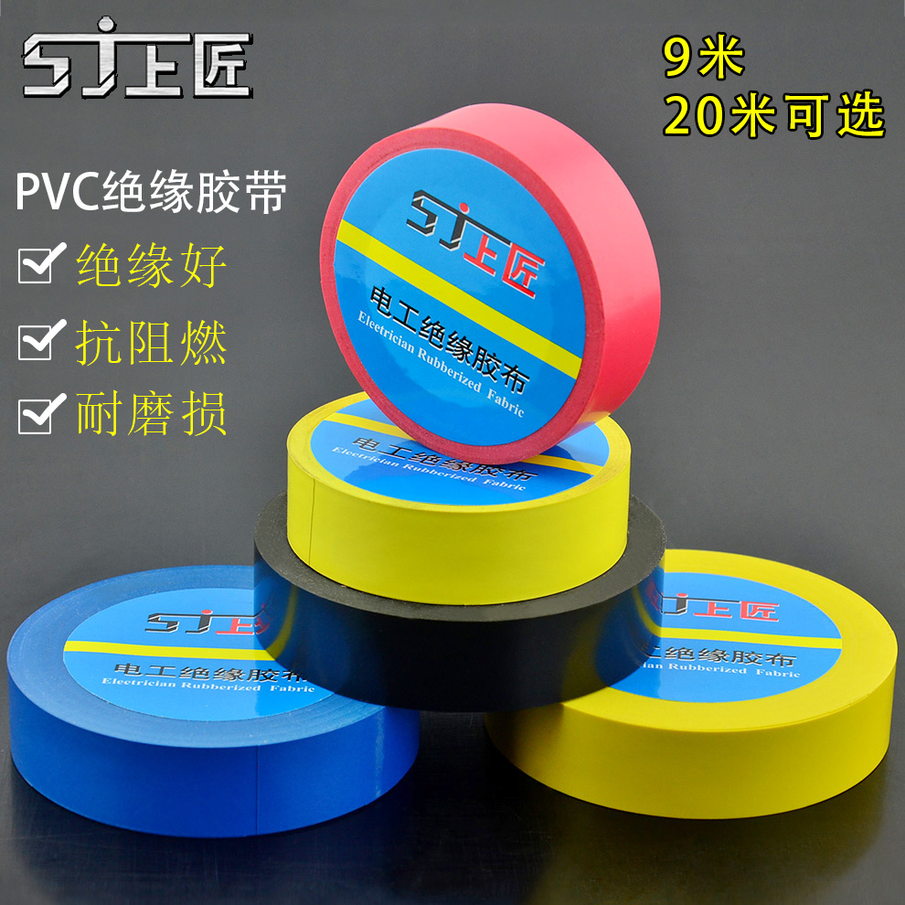 Carpenter on hardware maintenance electrician electrical tape electrical insulation tape unleaded fire retardant insulation tape