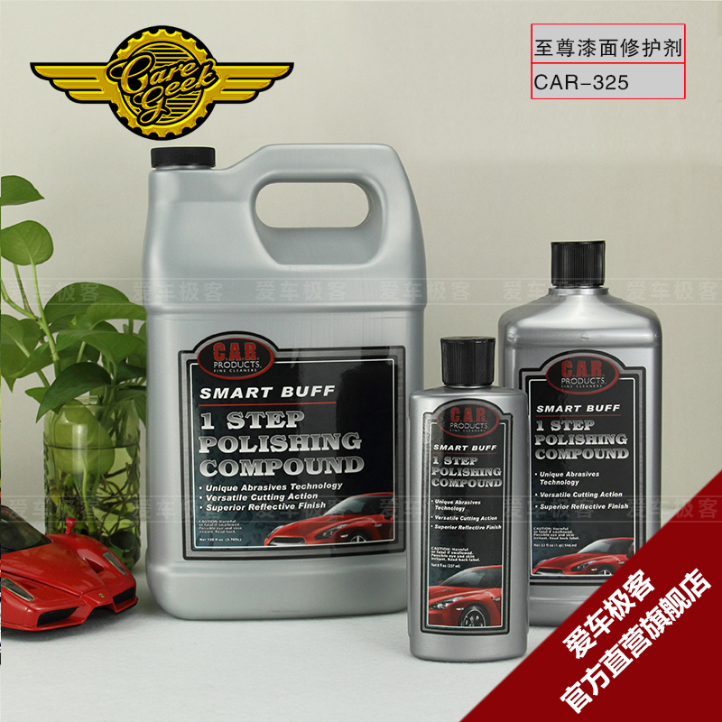 Cars geek c. a. r. C-325 extreme paint repair agent polishing and grinding protection products