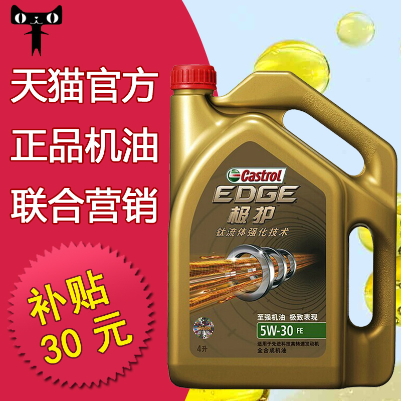 Castrol oil very care subsidies 30 yuan very care fully synthetic engine oil 5w-30 engine oil 5w-30 engine oil 4l