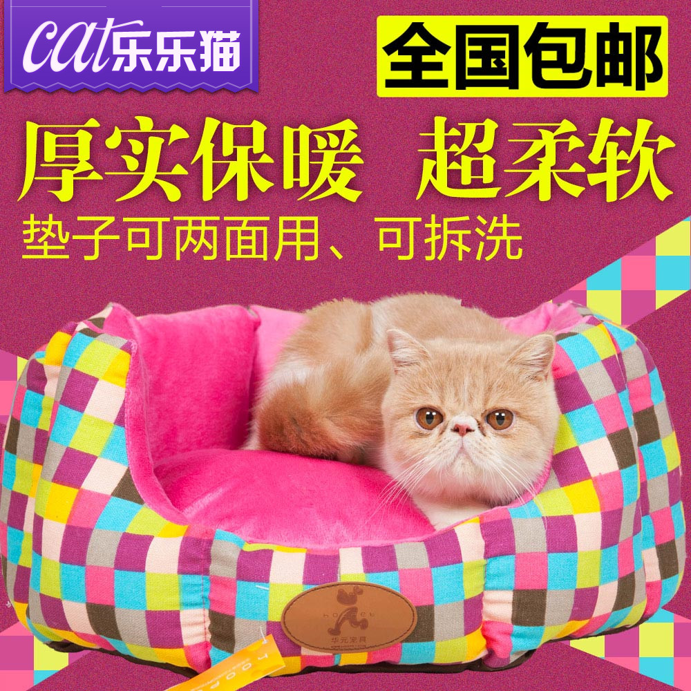 Cat litter pet nest washable dog bed cat bed cat litter mat kennel princess winter warm winter pet cat supplies cat litter