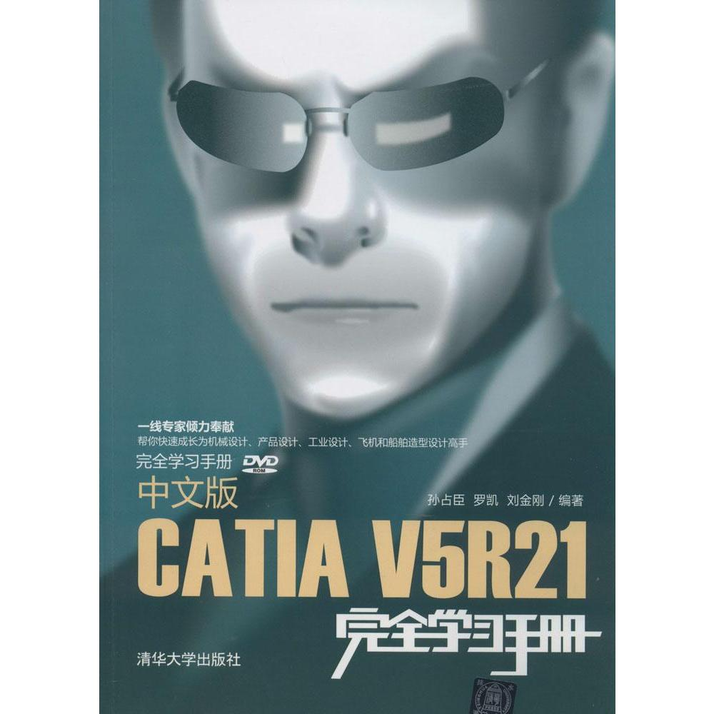 Catia v5r21 chinese version of the complete study manual selling books genuine computer graphics