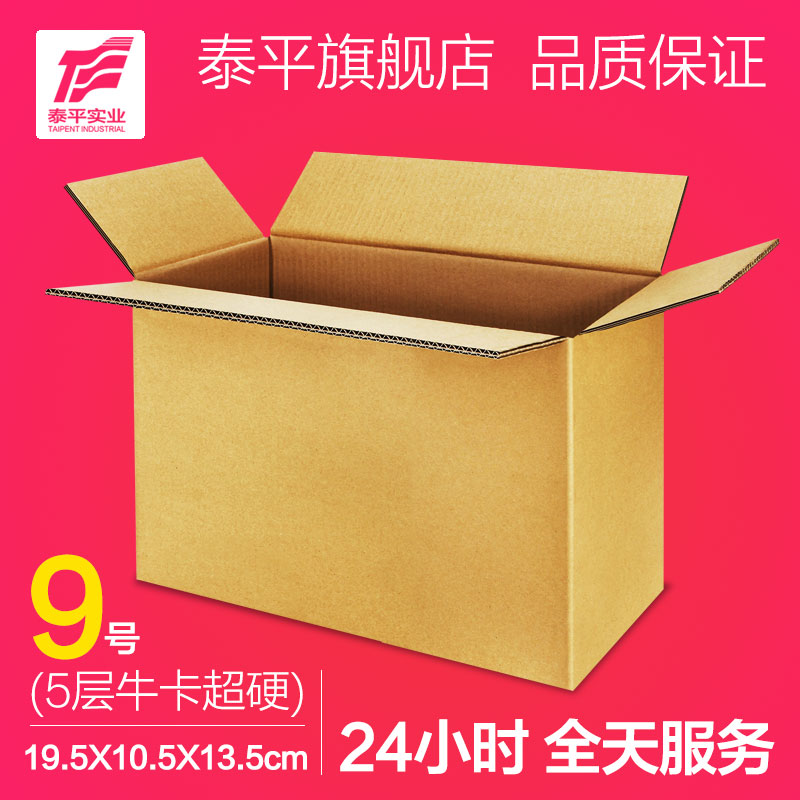 Cattle card carton on 9 express carton packaging reinforcement thick cardboard cartons five postal cardboard boxes custom printed boxes