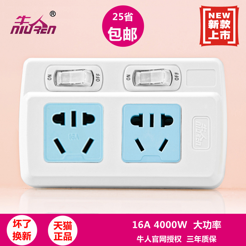 Cattle nr-212b air conditioning electrical power extension converter plug converter independent switch 16a + 1 0a'