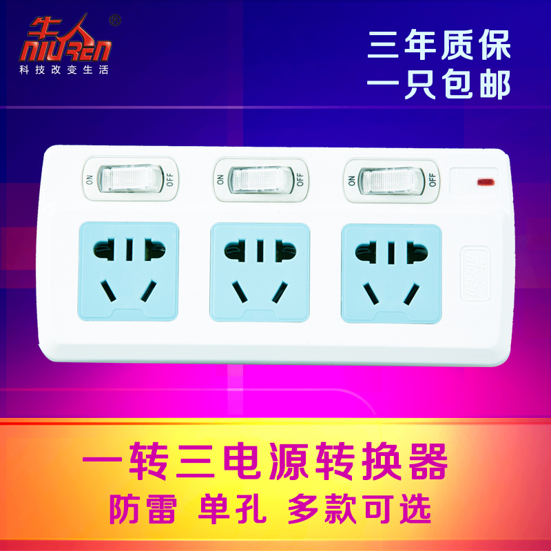 Cattle wireless extension converter inserted row socket multifunction power converter socket a turn three with separate switch