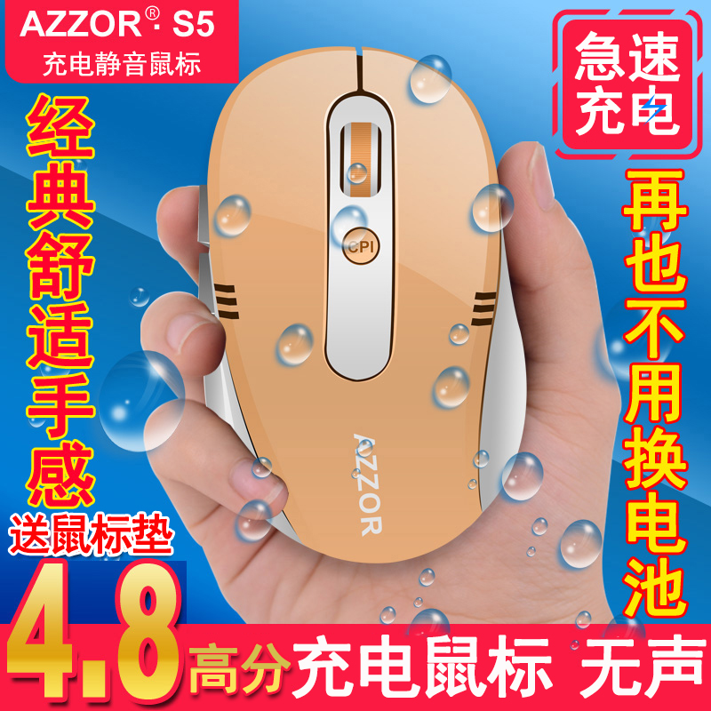 Cazeau s5's rechargeable mouse comes with rechargeable wireless mouse silent mute unlimited power lithium battery