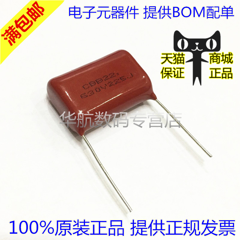 Cbb22 capacitor 630v225j 2.2 uf 630 v/225mm feet away from 25mm new