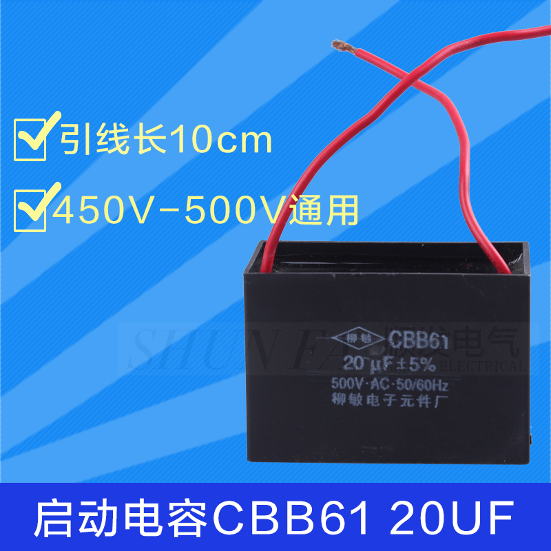 Cbb61 fan capacitor 20UF450V500V desk fan shook his head fan stand fan fan start capacitor