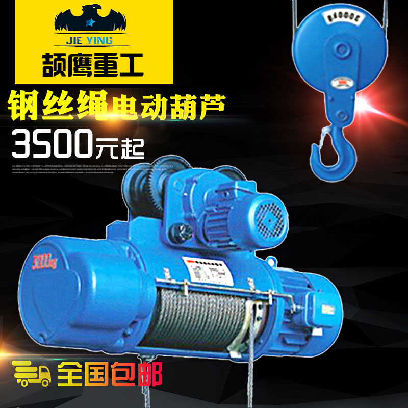 Cd1 (md1) type electric wire rope hoist 0.5 t 1 t 2 t 5 t 10 t 3t