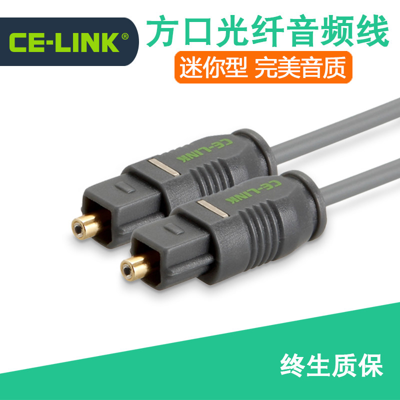 Ce-link 2063 optical audio cable digital cable digital cable amplifier cable the other side 1 m 2 m