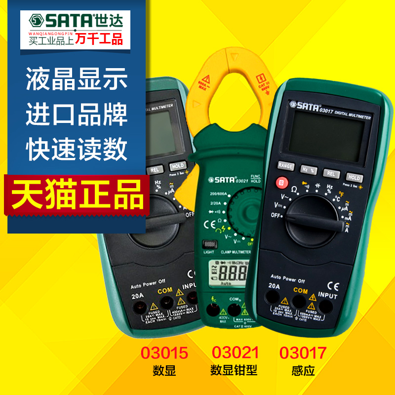 Cedel forcipated table iii three and a half digital multimeter pocket digital multimeter automatic mileage anti burn 03 021