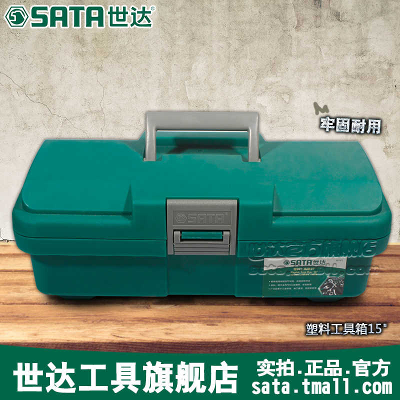 Cedel hardware multifunction home repair plastic trumpet 15 inch portable tool box car storage box storage box 95161