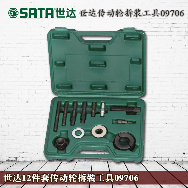 Cedel tool kit 12 wheel drive disassembly tool disassembly tool set auto repair tool set five gold 09706