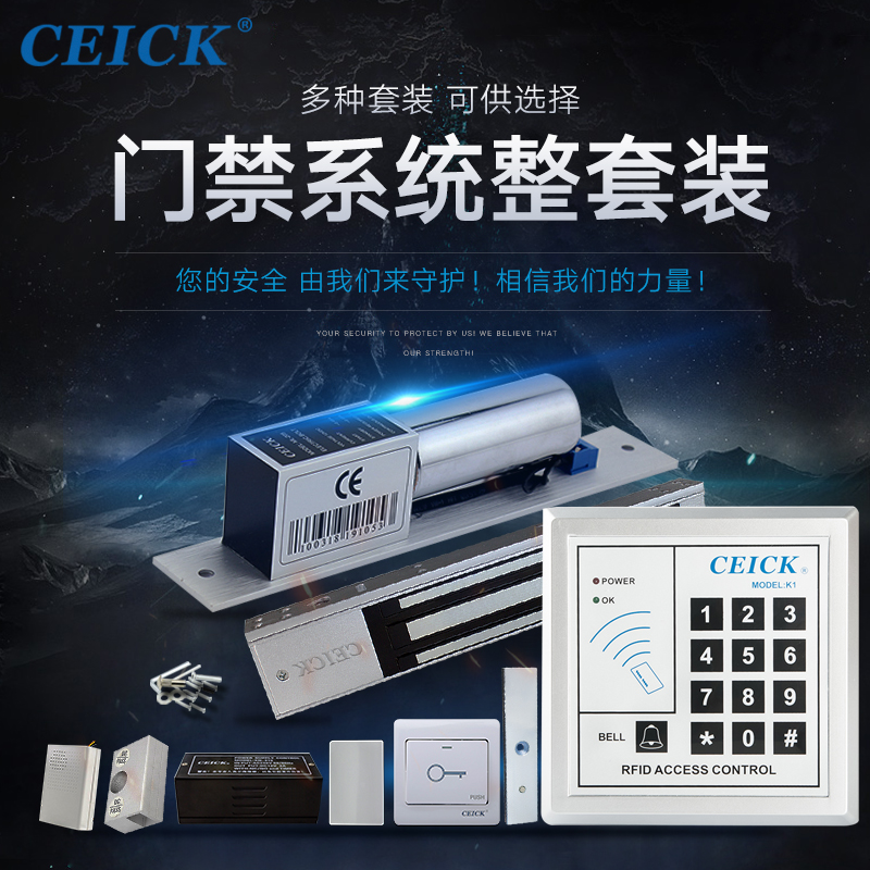 Ceick district entire office suite glass door magnetic lock access control system electronic swipe card access password access control lock