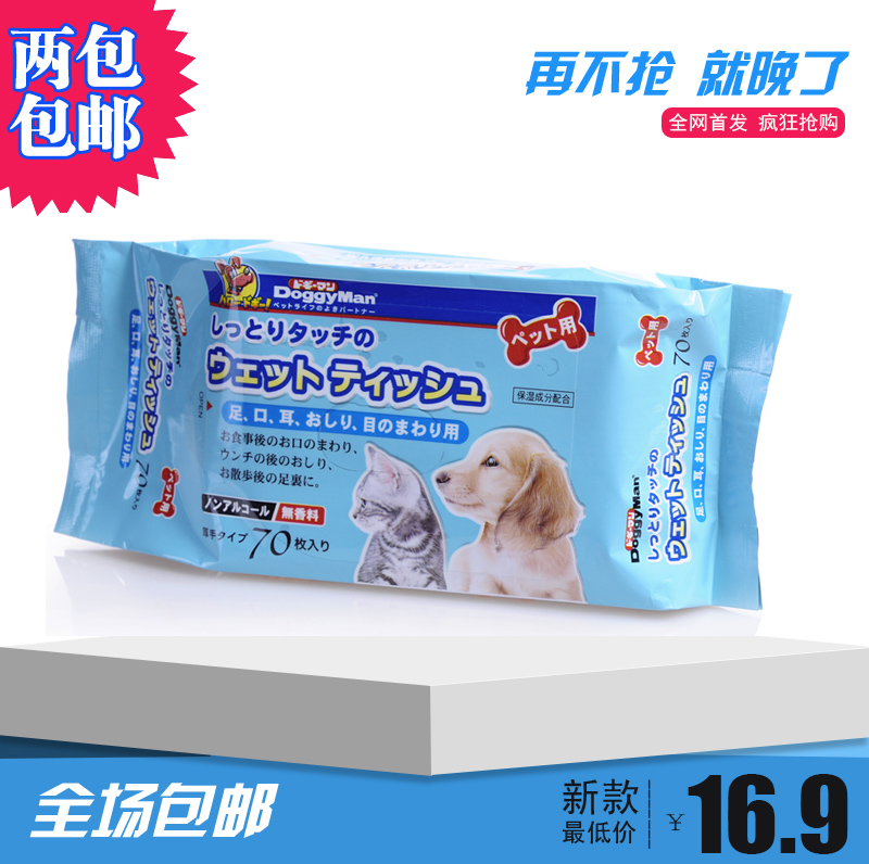 Cell diffuse pet dogs and cats generic wipes wet wipes 70 pumping disinfectant wipes 2 bags free shipping