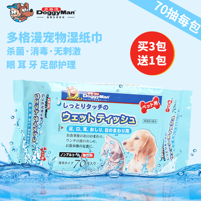 Cell diffuse pet dogs and cats puppy dog sterilization deodorant wipes wet wipes to tear marks ass clean paper supplies