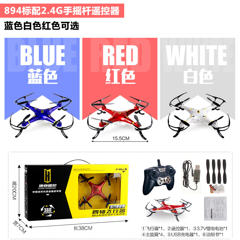 Central church gravity sensing quadrocopter four rotor 3d joystick remote control aircraft children's toys