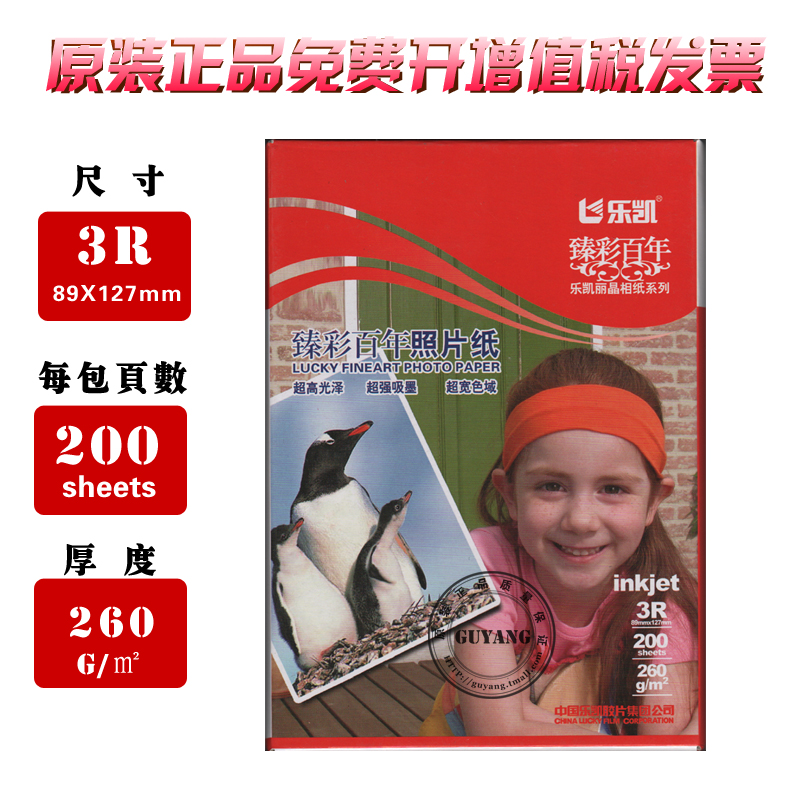 Centuries lucky glossy photo paper 3r 5 glossy photo paper 260g high light waterproof photo paper rc photo paper photographic paper