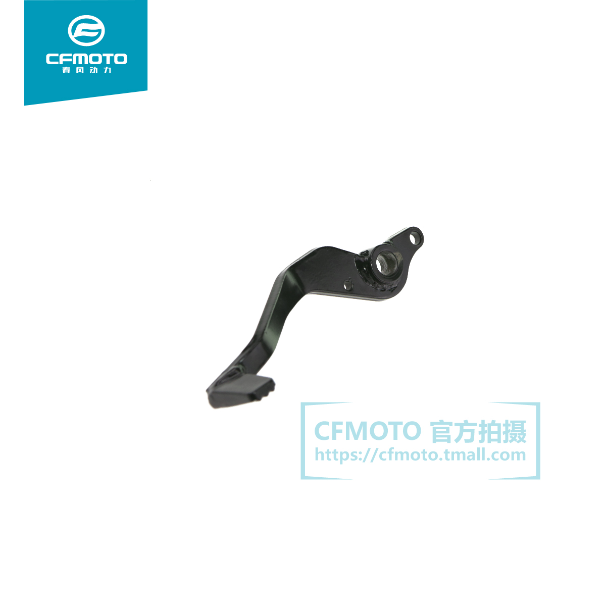 Cfmoto spring cf650 power/cf650nk after motorcycle accessories brake pedal assembly