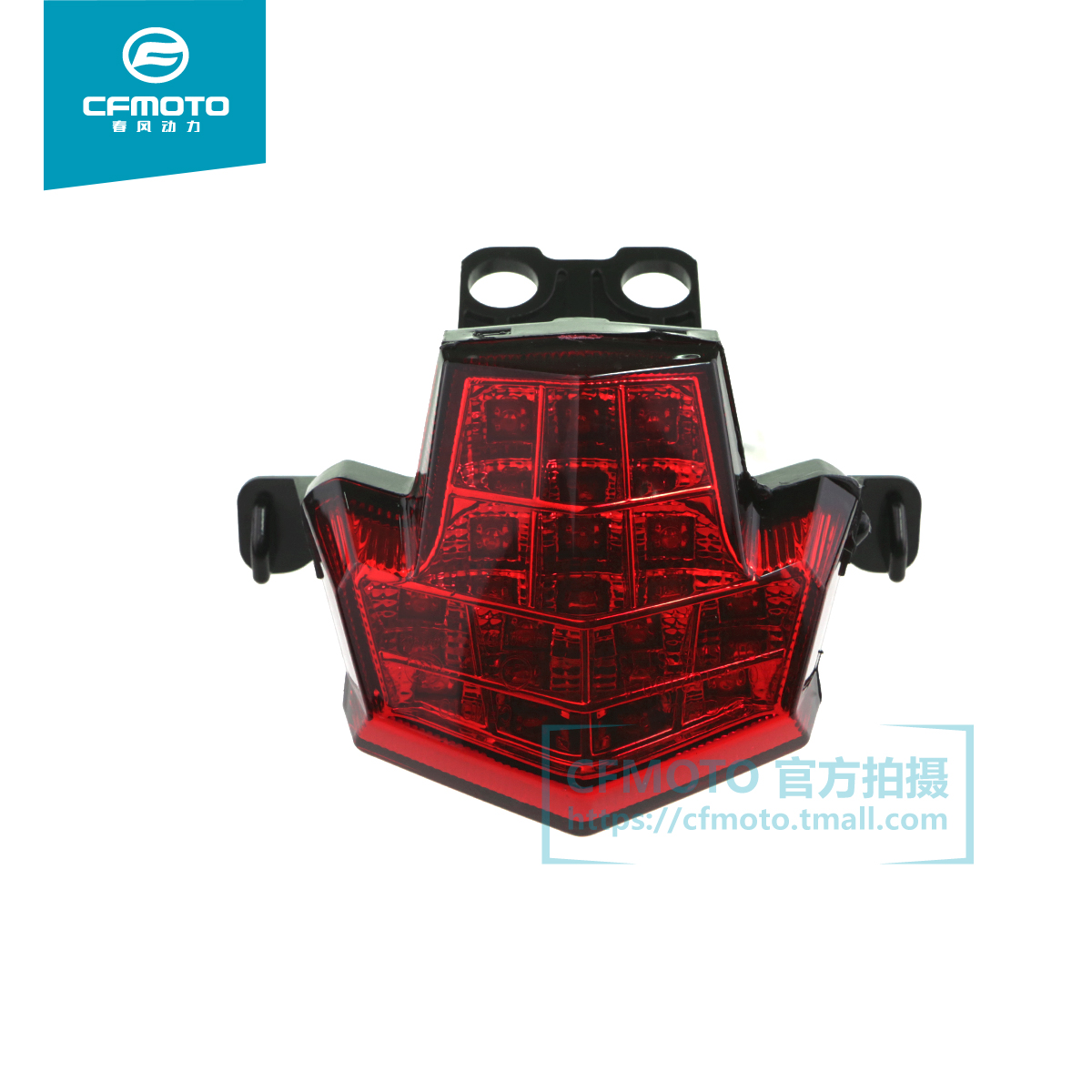 Cfmoto spring cf650 power/cf650nk motorcycle accessories taillight