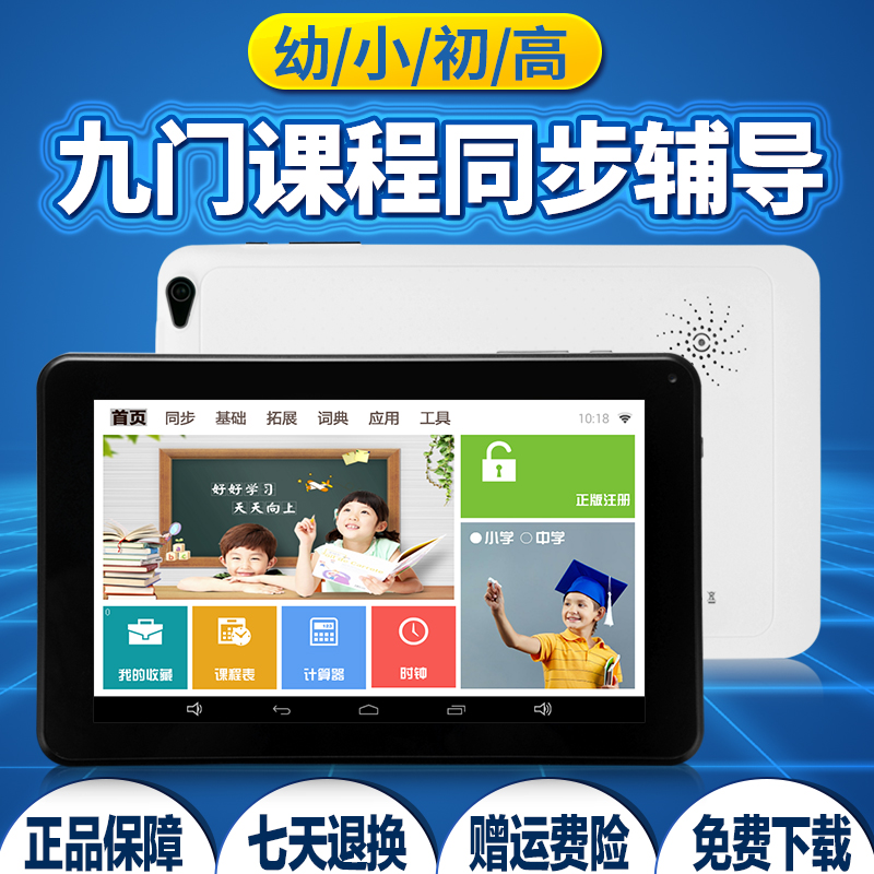 Champion standings synchronous primary school students tablet computer learning machine nine junior high school english tutor reading machine