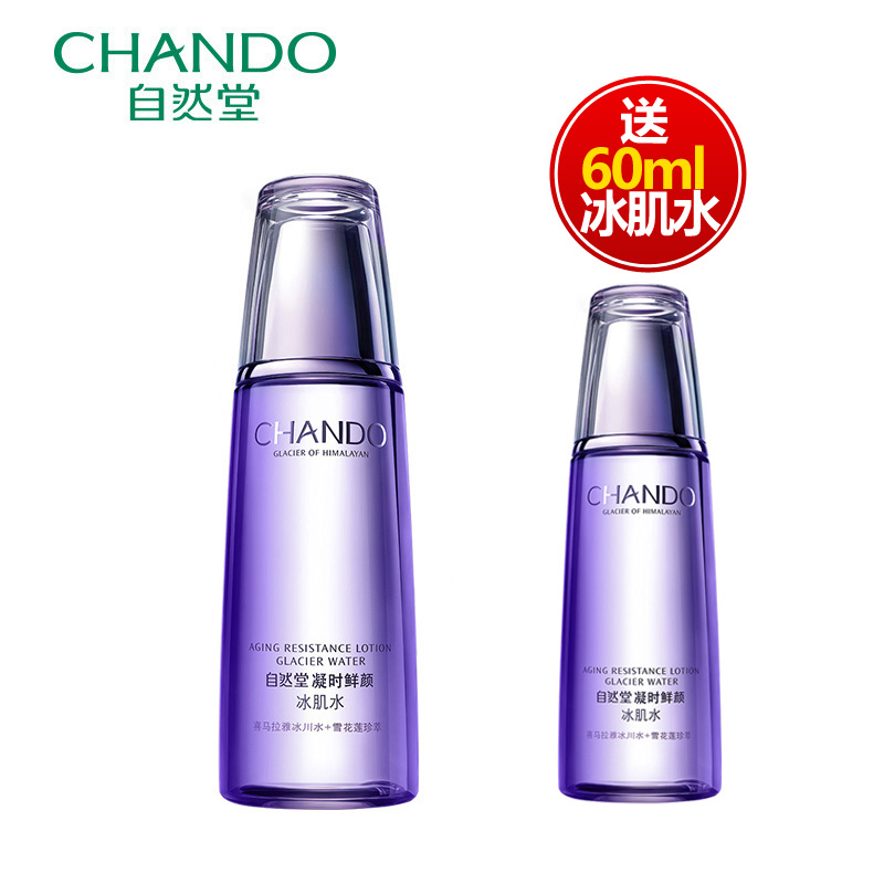 Chando/natural church condensate seasonal yan bing ji water (moisturizing) make up the water moisturizing lotion fade fine lines