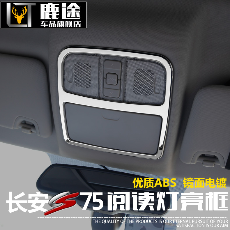 Chang'an cs75 cs75 cs75 front reading lights decorative frame interior conversion dedicated rear reading lights bright sequins box