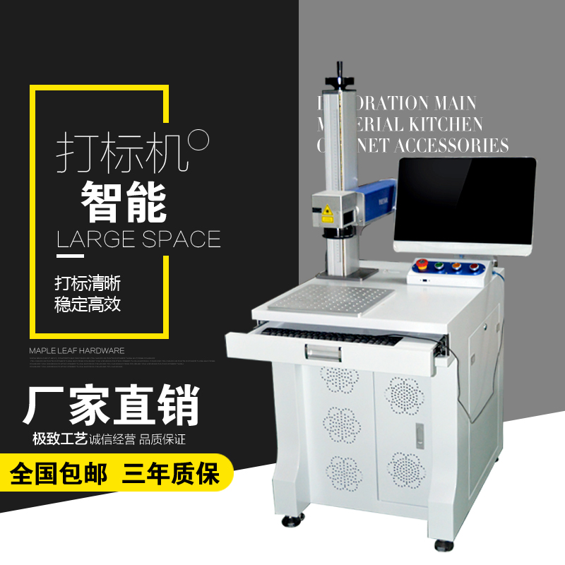 Chang painted w intelligent tumarking engraved metal fiber laser marking machine laser marking machine laser engraving machine