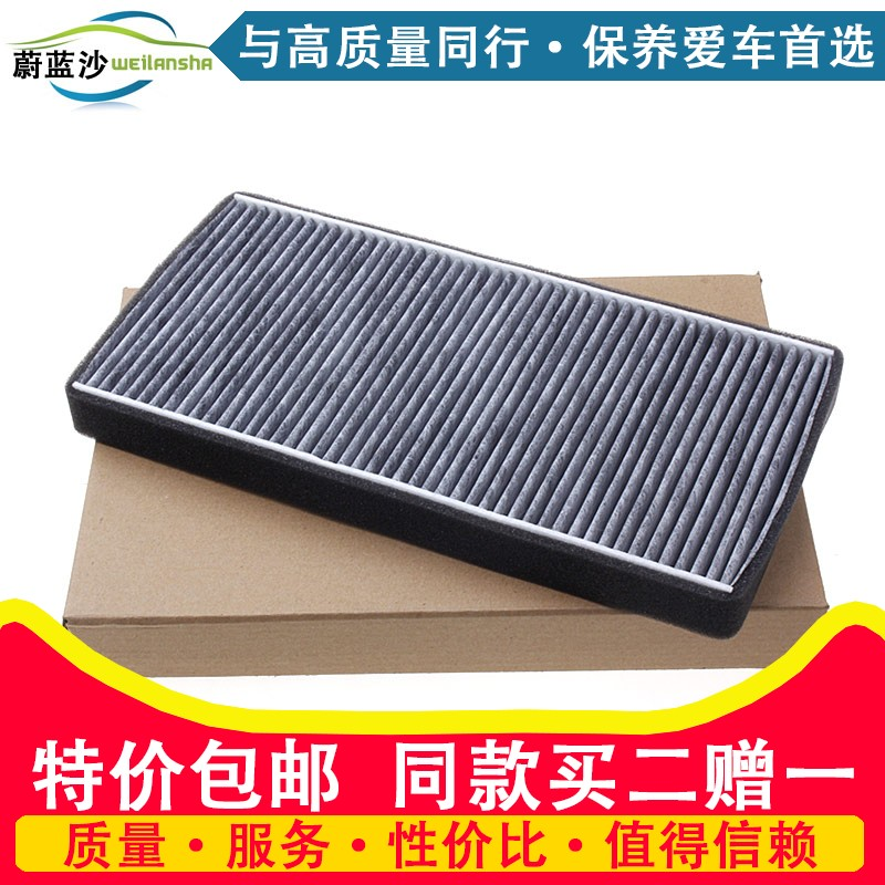 Changan cx20/cx30/cs35/cs75/yi action/europe liwei/yue xiang v7/5 air conditioning filter Filter grid