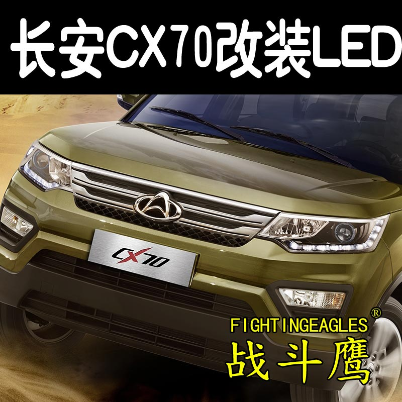 Changan cx70 special car led rogue reversing lights led daytime running lights show wide light bulb super bright car modification