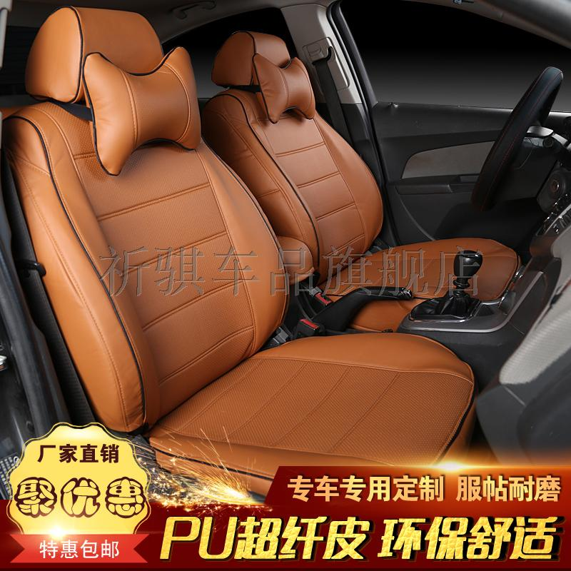 Changan ford/focus/fiesta/mondeo/winning/wing stroke/car special car leather seat cover
