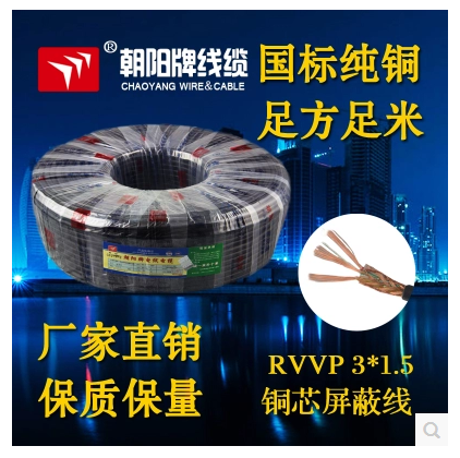Chaoyang brand two core shielded cable gb retardant wire and cable rvvp2 * 1 shielded copper wire direct 200 m