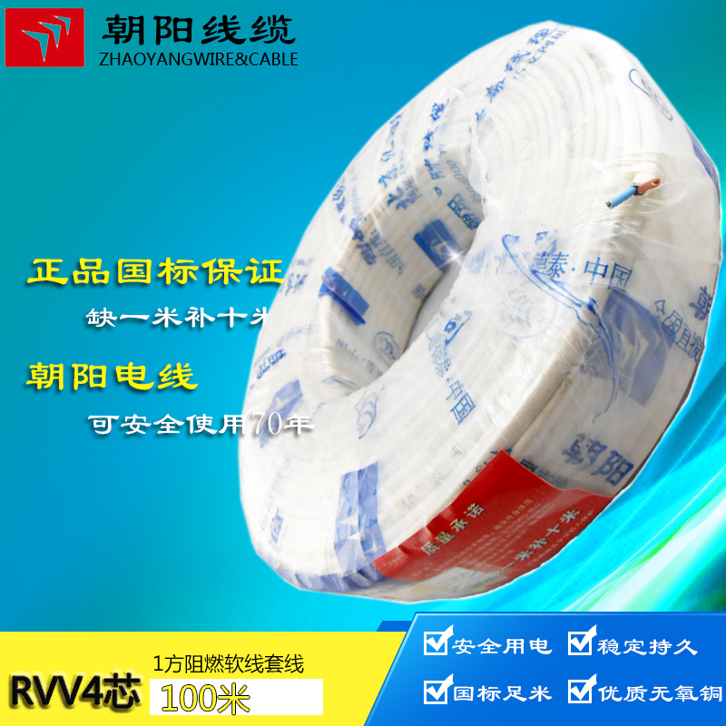 Chaoyang electric wire 4 core 1 square retardant wire and cable sheathed cable 100 m rvv copper wire and cable insulation