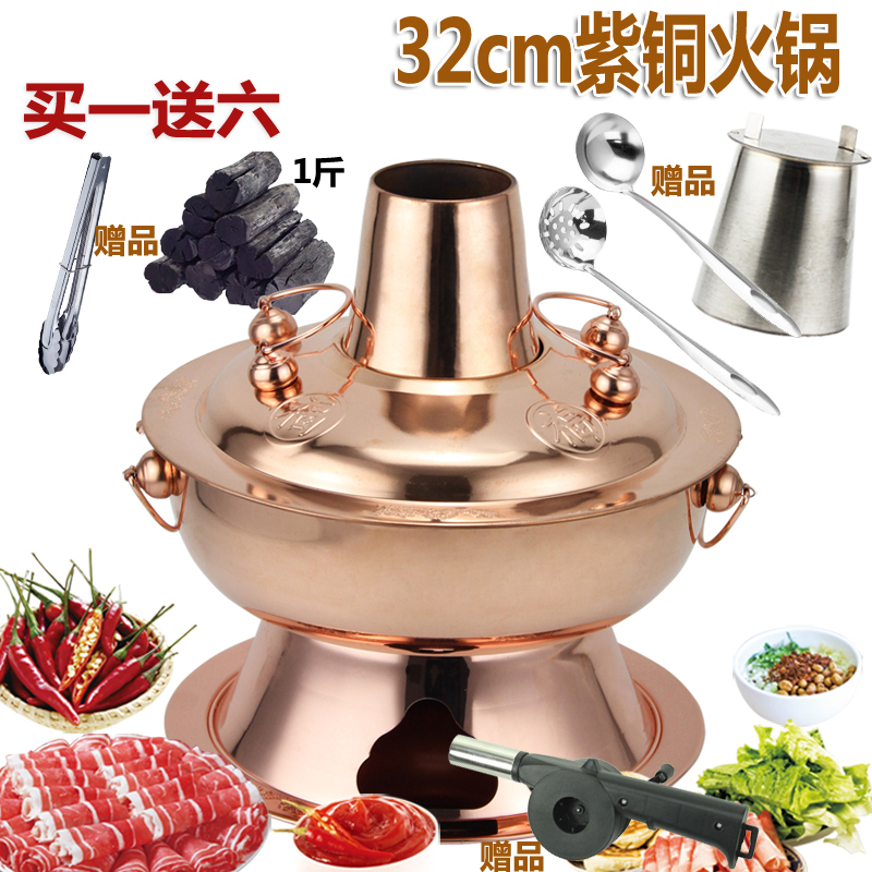 Charcoal copper pot copper pot of old beijing hot pot special pot of pure copper copper pot copper pot fondue pot furnace