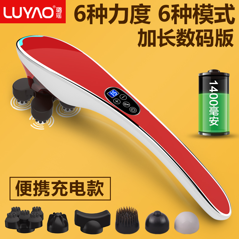 Charging luyao dolphin massager electric massager neck massager neck waist cervical multifunction massage chuibei