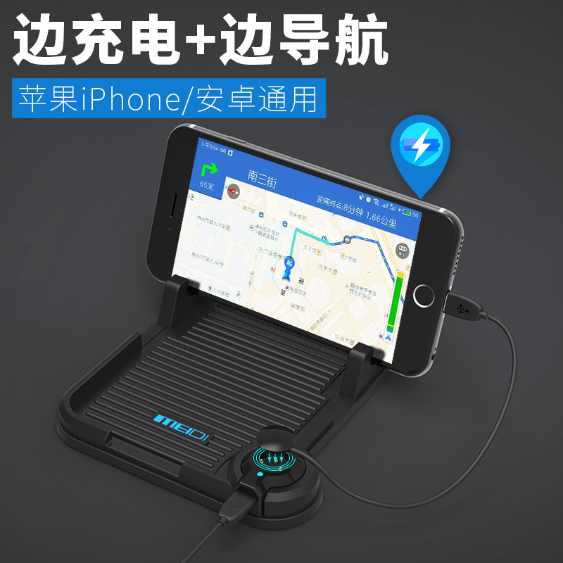 Charm di magnetic sucker car phone holder car charger car dashboard slip pad navigation phone holder
